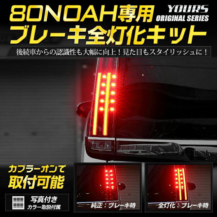 ライト・ランプ, ブレーキ・テールランプ RSL80 LED NOAH