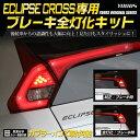[RSL]【あす楽対応】エクリプスクロス 専用 ブレーキ全灯化キ...