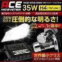 [S][2P] [RSL]【あす楽対応】ACE HID 35W H4 Hi/Low 他社にないオリジナル遮光板 世界最小クラスICデジタルバラスト【安心の1年保証】【送料無料】