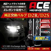 純正HID交換用バルブD2R/D2SヘッドライトACEHID簡単装着UVカット【新型モデル/安心の1年保証/HID/バルブ/6000K/8000K/送料無料】HIDは信頼と安心のユアーズで!