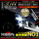 BRIGHT 35W HIDキット◆H11,H8,HB4,H1,H3,H7,HB3◆【PHILIPS仕...