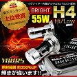 BRIGHT 55W H4 Hi/Low HIDコンバージョンキット◆【PHILIPS仕様】【55W H4】【完全防水デジタルICバラスト採用】
