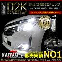 D2互換HIDバルブ BRIGHT D2K【D2R/D2S兼用】2個1セット【先進のPEI&3D遮光採用】