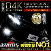 ◆BRIGHTD4Kバーナー2本1セット(D4R/D4S兼用・D4互換タイプ)