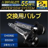 ◆トヨタ専用純正HIDハイワッテージキット◆ 55W D4S専用 交換用バルブ 2本