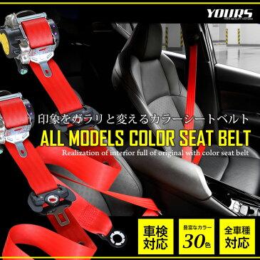 カラーシートベルト 【2本】全30色 全車種対応 車検対応 ドレスアップ インテリア シートベルト 純正シートベルトユニットの巻き替え 送料無料
