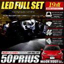 プリウス 50系 LEDフルセット[ムーンルーフなし] LEDルームランプ バックランプ[30W] ウィンカー フットランプ【フルセット】セット割引で超お得 TOYOTA PRIUS50専用セット