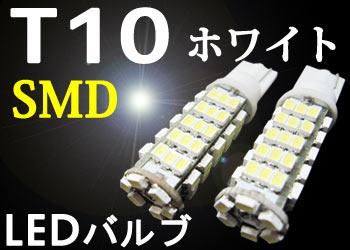 【T10 激明 最強の66連 ハイパワーSMD LED】超輝度!超広角!!【ホワイト】高品質のSMD【装着後レ...
