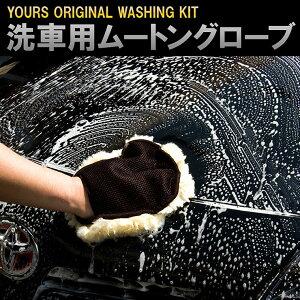ムートングローブ ムートンブラシ 洗車が便利で楽しくなります!洗車用 ムートン グローブ 洗...