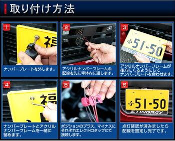 LEDアクリルナンバーフレームお好きな文字入れ可能日本車のナンバープレートなら全車種対応取り付け簡単カラー2色(ホワイト/ブルー)[05P23Sep15]