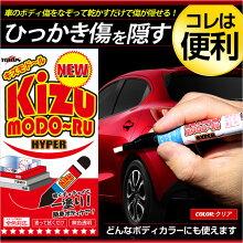 車の傷消しペンひっかき傷を隠す!キズモドール1本[カラー:クリアー]サッと塗って乾かすだけでキズが消える!キーでの傷、ドアノブの爪跡、積雪などでの傷にも!