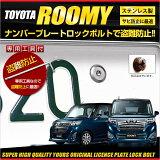 [RSL]ル−ミー ROOMY 専用 16mm ナンバープレート ロックボルトナンバーロックボルトセット(ナンバープレート用)全グレード適合 3本セット M900A M910A 専用工具付き 送料無料