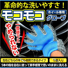ホイール専用モコモコグローブ(1個入り)革命的な洗いやすさ!一度使うとやめられない!