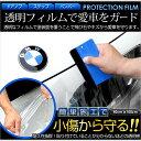 プロテクションフィルム -CAR PROTECTION FILM- 傷防止!保護フィルム 表面保護テープ【汎用】PVC製 透明フィルムで車を小傷から守る![40cm×100cm][カラー:クリアー]【コンビニ受取対応商品】