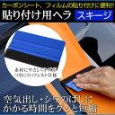 【ヘラ(スキージ)】 カッティングシート、カーボンシート、プロテクションフィルム貼り付け用便利!!