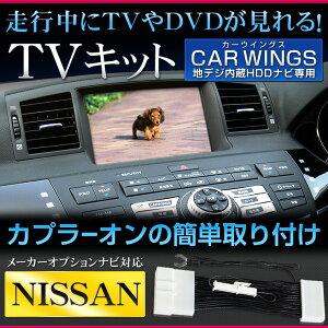 走行中に映像が映らないテレビやDVDの視聴を可能にするハーネスキットです。ナビ操作キットを使...