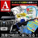 洗車セット[A] 拭き取りクロス 超吸水スイトルッテ×2/車内用ガラス拭き ウインドモップ×1/ホイール洗い専用 モコモコグローブ×1/ カーシャンプー泡もっこりのおためし洗車1回分×1