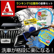洗車セット[A]楽天ランキング1位獲得!レビュー高評価の大人気洗車アイテムがセットに!