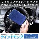 【車内用ガラス拭き】【洗車】ウインドモップ 手が届きにくかった奥まで楽々お掃除 マイクロファイバー クロス 窓2個まで