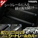 [RSL]【あす楽対応】ノア80系 ヴォクシー80系 エスクァイア ...