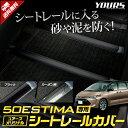 [RSL]【あす楽対応】トヨタ 50系エスティマ シートレールカバ...