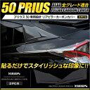 [RSL]【あす楽対応】50 プリウス 専用 リア ピラーカーボンカ...