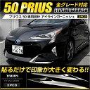 [RSL]【あす楽対応】プリウス 50系 前期型専用 メッキ ガーニ...