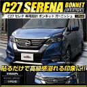 [RSL]【あす楽対応】セレナ C27 専用 ボンネットガーニッシュ...