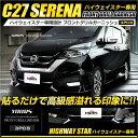 [RSL]【あす楽対応】セレナ C27 系 専用メッキ ガーニッシュ ...