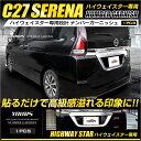 [RSL]【あす楽対応】セレナ C27 系 専用ナンバーガーニッシュ...