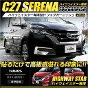 [RSL]【あす楽対応】セレナ C27 専用 フォグランプ ガーニッ...