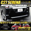 セレナ C27 専用 リアバンパーガード 1PCS メッキ ガーニッシ...