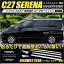 [RSL]【あす楽対応】セレナ C27 専用 ルーフガーニッシュ 6PC...