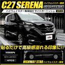 【楽天スーパーSALE】[RSL]【あす楽対応】セレナ C27 専用 メ...