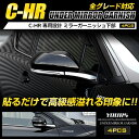 [RSL]【あす楽対応】C-HR CHR 専用 ミラーガーニッシュ 単品...