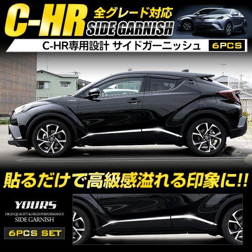 [P]C-HR 専用 サイドガーニッシュ×6PCS ZYX10/NGX50 サイド 高品質ステンレス採用 メッキ ガーニ...