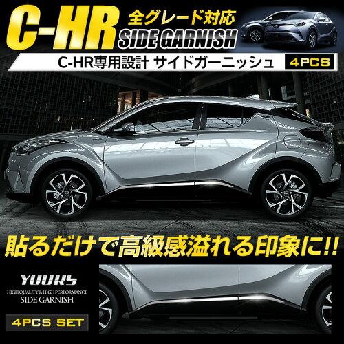 [P]C-HR 専用 サイドガーニッシュ×4PCS ZYX10/NGX50 サイド 高品質ステンレス採用 メッキ ガーニ...