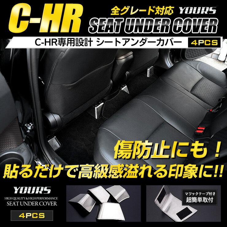 内装パーツ, インテリアパネル SALE10OFFRSLC-HR CHR 4PCS C-HR