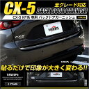 [RSL]【あす楽対応】CX-5 KF系 専用バックドアガーニッシュ 1...