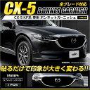 [RSL]【あす楽対応】CX-5 CX5 KF系 専用メッキ ガーニッシュ ...