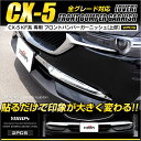 CX-5 KF 専用フロントバンパーガーニッシュ[上部] 2PCS メッキ ガーニッシュ パーツ アクセサリー フロント バンパー 高品質ABS採用 メッキ ガーニッシュ ドレスアップパーツ ス カバー カスタムパーツ CX5 簡単取付 送料無料