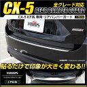 [RSL]【あす楽対応】CX-5 KF 専用リアバンパーガード 1PCS  ...