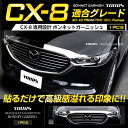 [RSL]【あす楽対応】CX-8 CX8 XD / XD PROACTIVE / XD L Pack...