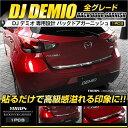 [RSL]【あす楽対応】デミオ DJ系専用 バックドアガーニッシ...