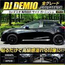 [RSL]デミオ DJ系 マツダ メッキ ガーニッシュ パーツ アクセ...