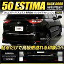 [RSL]【あす楽対応】エスティマ 50 アエラス 専用 バックドア...