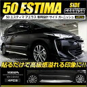 [RSL]【あす楽対応】エスティマ 50 アエラス 専用メッキ ガー...