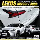 [RSL]【あす楽対応】レクサス NX200t/300h 専用設計 バックド...