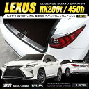 レクサス RX 200T/450h 専用ラゲッジガードガーニッシュ [1PC...
