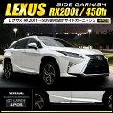 【楽天スーパーSALE】レクサス RX 200T/450h 専用サイドガー...